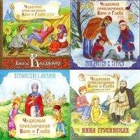 Чудесные приключения Вари и Глеба - Светлана Демченко (аудиокнига)