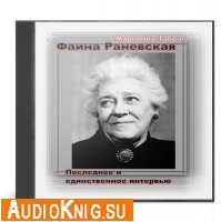 Марианна Таврог - Фаина Раневская. Последнее и единственное интервью (Аудиокнига)