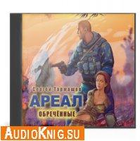 Сергей Тармашев - Ареал. Обреченные (Аудиокнига) Читает Иван Литвинов