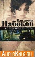 Набоков Владимир - Возвращение Чорба (аудиокнига)