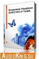 Владимир Нащекин - Бабочка и тьма (Аудиокнига)