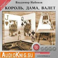 Набоков Владимир - Король, дама, валет (аудиокнига)