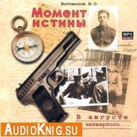 Владимир Богомолов - В августе 44-го (аудиокнига)