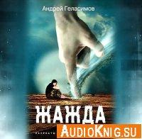 Андрей Геласимов. Жажда (Аудиокнига)