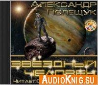 Звёздный человек (Аудиокнига) - Александр Полещук