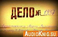 Дело №1937 (аудиоспектакль)