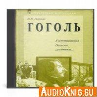 Гоголь. Воспоминания. Письма. Дневники (Аудиокнига)