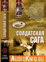 Солдатская сага - 1 (аудиокнига)