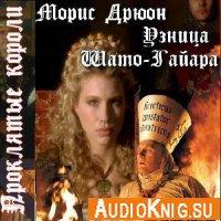 Морис Дрюон – Узница Шато-Гайара (Аудиокнига)
