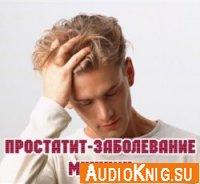 Простатит - заболевание мужчин (Лекция)
