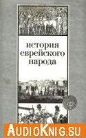 История еврейского народа (аудиокнига)