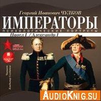 Императоры. Психологические портреты: Павел I, Александр I (аудиокнига)