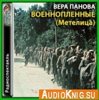 Военнопленные или Метелица (Аудиоспектакль)