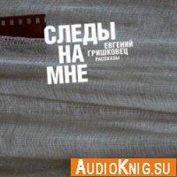 Следы на мне (Аудиокнига)