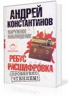 Константинов Андрей. Наружное наблюдение. Ребус, Расшифровка (Аудиокнига)