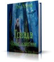 Морган Том - Триада (аудиокнига)