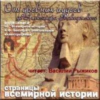 Страницы всемирной истории. От древних иудеев - Беккер К.Ф. (аудиокнига)