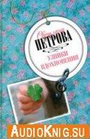 Узники вдохновения - Светлана Петрова (аудиокнига)