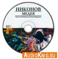Медея - Алексей Никонов (аудиокнига)