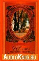 Шедевры мировой поэзии - Франческо Петрарка, Джорж Байрон (аудиокнига)
