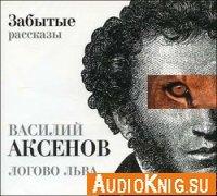 Логово льва - Василий Аксенов (Аудиокнига)