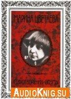 Марина Цветаева - Стихотворения. Поэмы. Драматические произведения (аудиокнига)