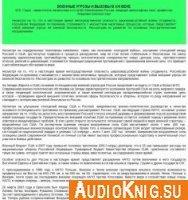 Россия в 21 веке - статьи учёных политиков, экономистов, социологов (аудиосборник)