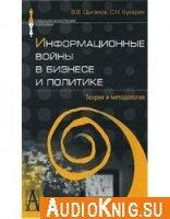 Информационные войны в бизнесе и политике. Теория и методология - В.В. Цыганов, С.Н. Бухарин (аудиокнига)