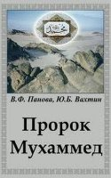 Жизнь Мухаммеда - Вера Панова, Юрий Вахтин (аудиокнига)