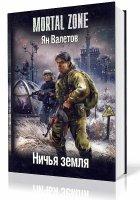Валетов Ян. Ничья земля (Аудиокнига)