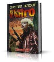 Вересов Дмитрий - Белое танго (аудиокниги)