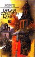 Время собирать камни - Владимир Солоухин (аудиокнига)