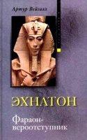 Эхнатон. Фараон-вероотступник - Артур Вейгалл (аудиокнига)