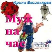 Муж на час - Ирина Василькова (радиоспектакль)