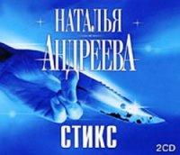 Стикс. Стикс-2 - Андреева Наталья (цикл аудиокниг)