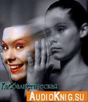 Каббалистическая психология (аудиокнига)