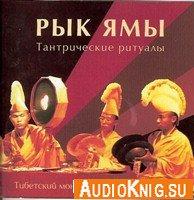 Тибетский монастырь Копан - Тантрические ритуалы - Рык Ямы (Аудиокнига)