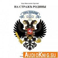 На Страже Родины. События во Владивостоке. Конец 1919 - начало 1920 гг. (аудиокнига)