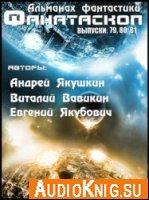 Альманах фантастики 2013 (выпуск 79-81) (Аудиокнига)