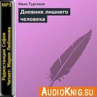 Дневник лишнего человека (Аудиокнига)