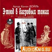 Этюд в багровых тонах (Аудиокнига)