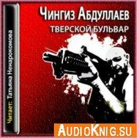 Тверской бульвар (Аудиокнига)