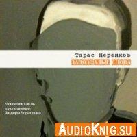 Запоздалые слова (аудиокнига)