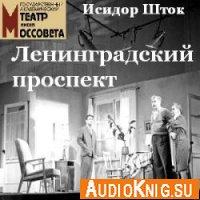 Ленинградский проспект (радиоспектакль)