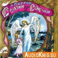 Сказки для Сонечки (аудиокнига)