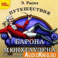Рудольф Распэ - Путешествия барона Мюнхгаузена (аудиокнига)