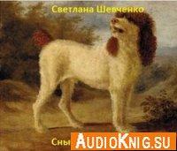 Сны белой собаки (аудиоспектакль)