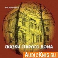 Сказки старого дома (аудиокнига)
