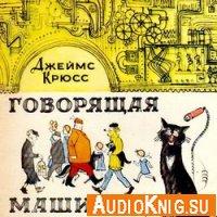 Говорящая машина - Джеймс Крюс (радиоспектакль)