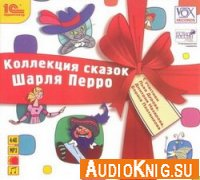 Коллекция сказок Шарля Перро (аудиокнига)